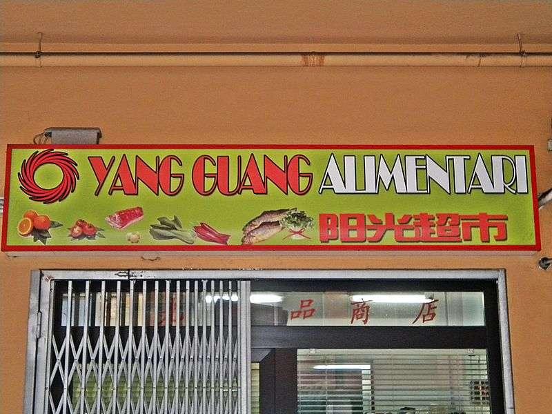 negozio di alimentari - foto di Massimilianogalardi